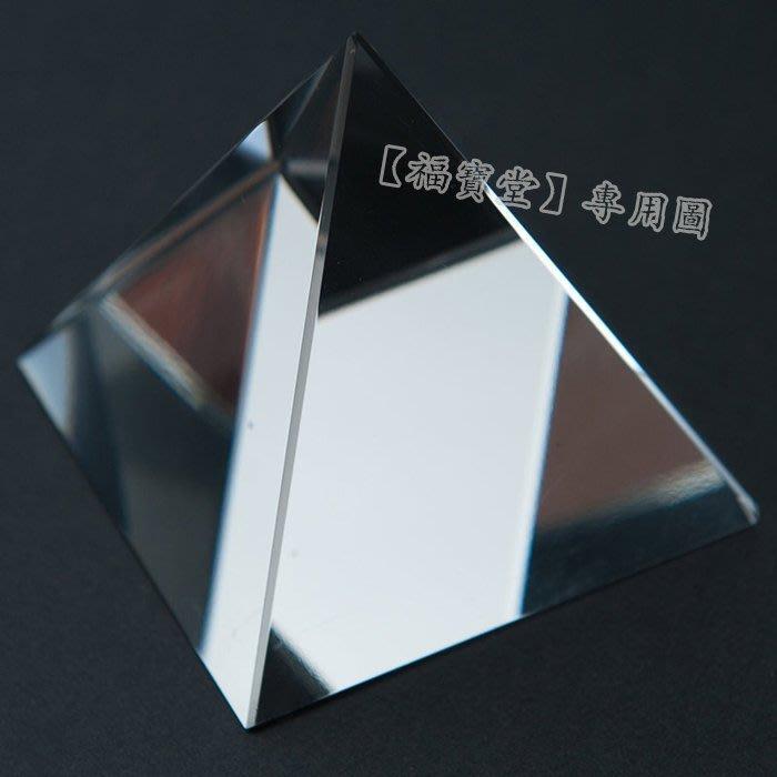 【福寶堂】正品白水晶金字塔擺件白色熔煉水晶體占卜風水轉運能量