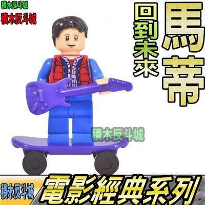 【積木反斗城】馬蒂 馬汀 MARTIN 回到未來 經典 電影 人偶 KF197 科鋒 袋裝/相容 樂高 LEGO 積木