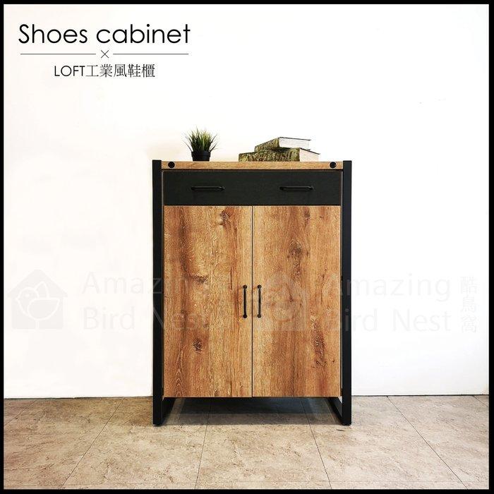 酷鳥窩-|Breathing LOFT工業風鞋櫃 |
