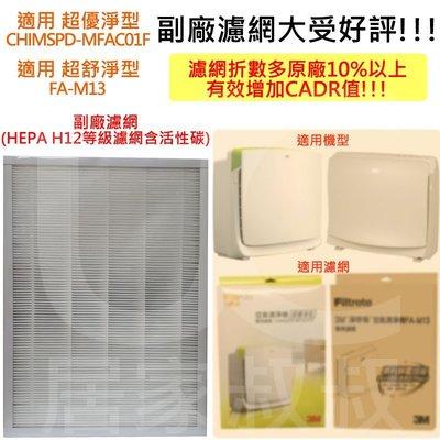適用 3M MFAC01F FA-M13 超優淨型 超舒靜型 空氣清淨機替換濾網 M13-F M13-ORF可參考