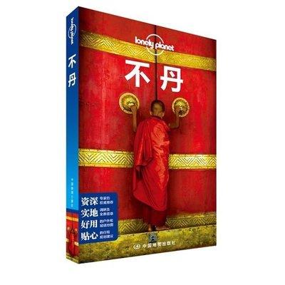 2【旅遊】孤獨星球Lonely Planet旅行指南系列:不丹