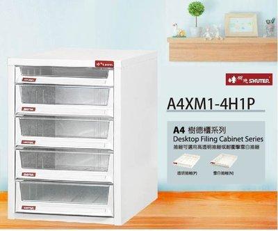 【樹德收納高手】桌上型資料櫃 A4XM1-4H1P (檔案櫃/文件櫃/公文櫃/收納櫃/效率櫃/辦公櫃/收藏)