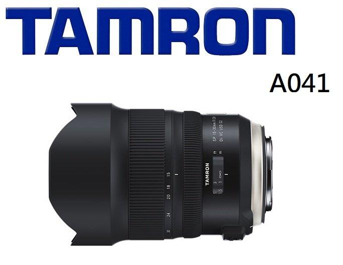 ((名揚數位)) /現貨/ TAMRON SP 15-30mm F2.8 DI VC USD G2 A041騰龍公司貨