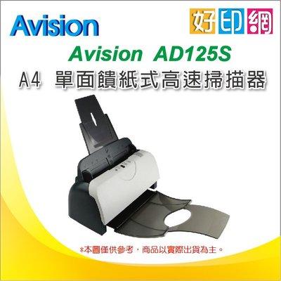 【好印網+2台下標區】虹光 Avision AD125S A4單面高速饋紙式掃描器/掃描機 每分鐘25頁 取代AV121