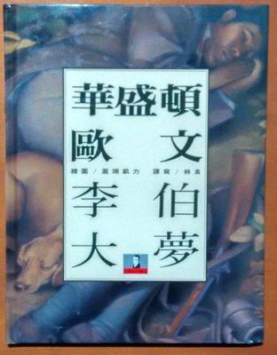 大師名作繪本9 李伯大夢 華盛頓 歐文 格林文化 ISBN:9789577450500【明鏡二手書】