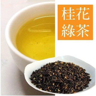 桂花綠茶 茶包 袋茶 另有茶葉(20小包入)當清香爽口的綠茶遇見高雅芳香的桂花,那會是一場美麗的邂逅 【全健健康生活館】