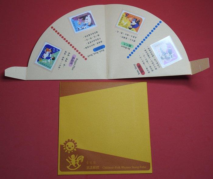【郵摺17】童謠郵摺A《郵局售價:60元,特價直購:50元》