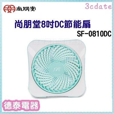 ( 可外接USB )尚朋堂【SF-0810DC】8吋DC節能扇【德泰電器】