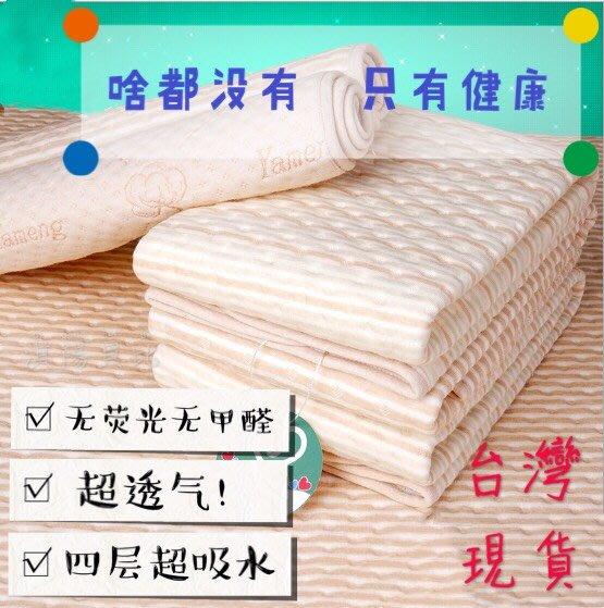 台灣現貨 天然彩棉隔尿墊 四層雙面嬰兒尿墊 防水透氣面料 可機洗純棉 隔尿墊 經期墊 護理墊 嬰兒隔尿墊 防水隔尿墊
