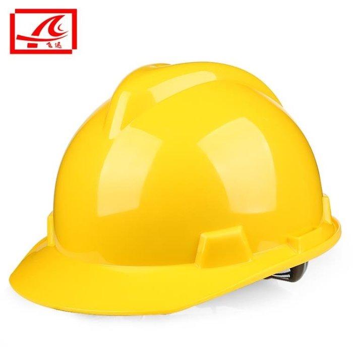飛訊標準V型卷邊安全帽 工地工作工程防砸安全防護安全帽免費印字