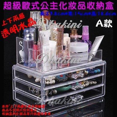 收納超簡單~《超級歐式公主化妝品收納盒-A款》~水晶透亮 透明壓克力/珠寶首飾收納盒/三層抽屜