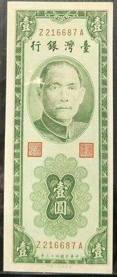 【5A】43年綠色壹圓  ZA特殊字軌 無折 98新 一元 台鈔(已售出)