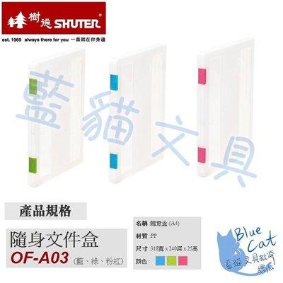 【可超商取貨】資料盒/公文夾/文件盒【BC01011】OF-A03/隨意盒(A4) 配色出貨《樹德》【藍貓】