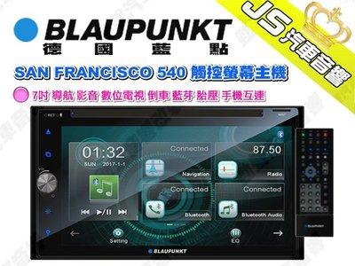勁聲汽車音響 BLAUPUNKT 德國藍點 SAN FRANCISCO 540 觸控螢幕主機 7吋 藍牙 MP3