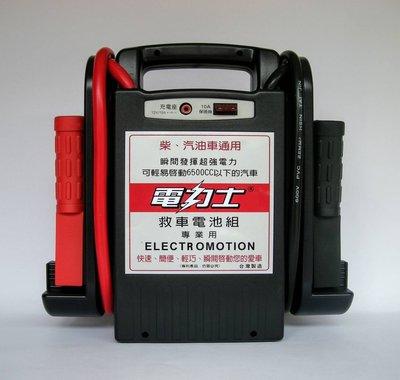 ☼ 台中電池達人 ► 電力士 6500CC A650 救援電池 啟動汽柴油車 電霸 電匠 電力公司 電力金剛 救車 哇電