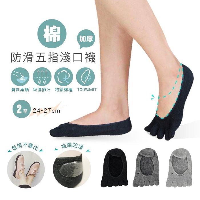 299免運 / 台灣製 / 防滑加厚隱形五指襪-2雙組 / 五趾襪 / 短襪 / 襪子【FAV】【716】