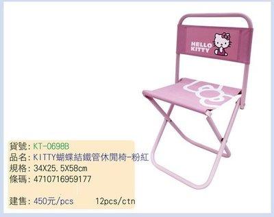 Gift41 4165本通 板橋店  Hello Kitty 鐵管休閒椅 粉紅  KT-0698B