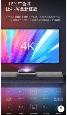 (現貨一台,從大陸帶回!請詳看內容)全新堅果(JmGO)U1 4K激光投影電視,家用超短焦投影機  2000ANSI流明,21公分即能投射大畫面,只限面交自取!