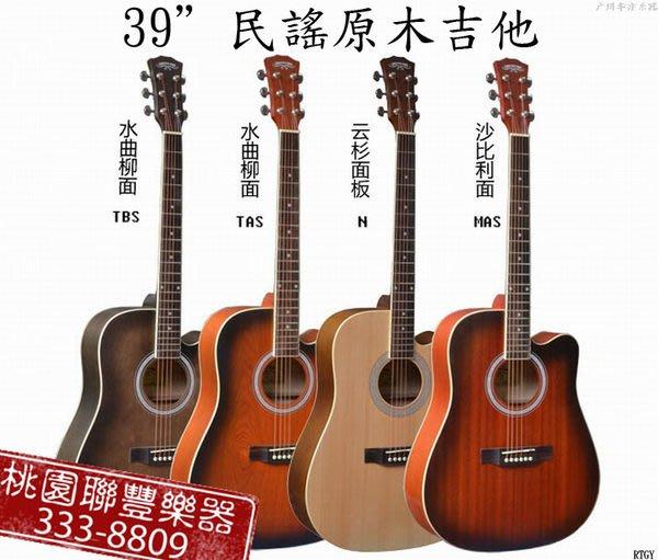 """《∮聯豐樂器∮》39""""41""""民謠原木吉他《桃園現貨》"""