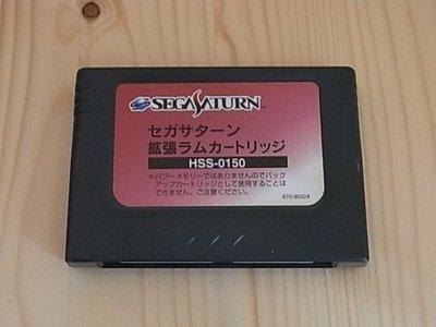 【小蕙館】電玩周邊 ~ SS專用 - 原廠日製擴充卡(加速卡)