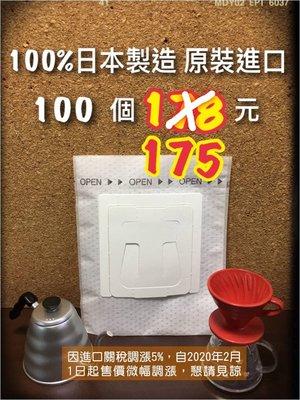 日本原裝進口 【100入】 平均每個1.75元 掛耳咖啡濾袋 掛耳式咖啡濾紙 濾泡式咖啡袋 掛耳咖啡內袋 掛耳咖啡