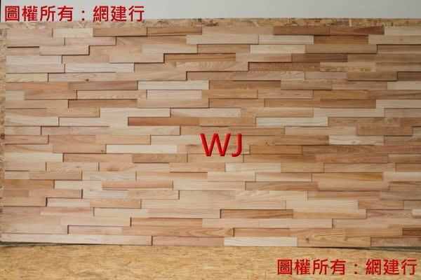 網建行☆實木二丁掛(加工訂製品)☆美檜☆(1呎X8呎)W-70606