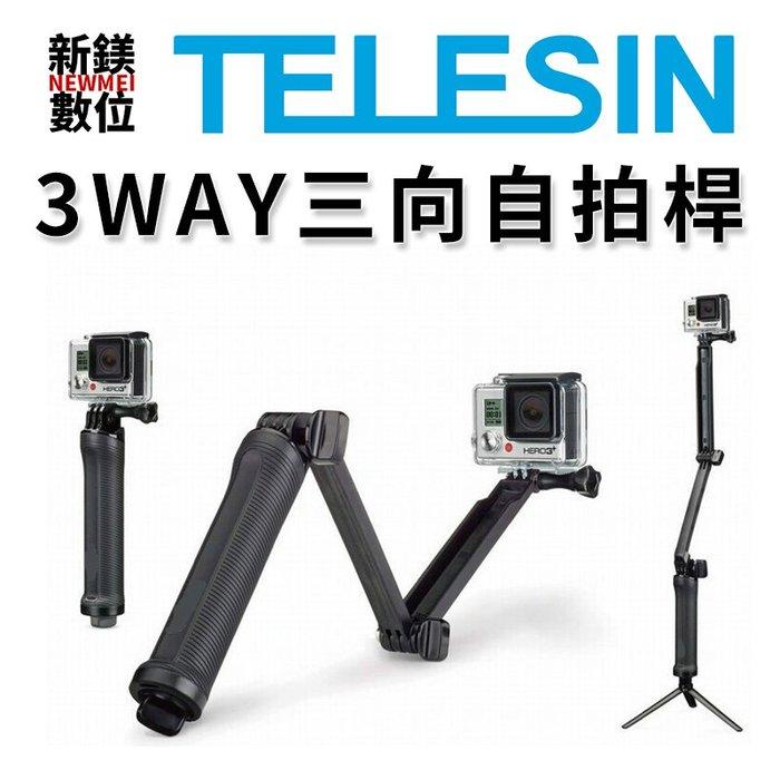 【新鎂-詢問另有優惠】TELESIN 副廠配件 3-WAY 三向自拍桿 適用GoPro  #GP-WAY-300