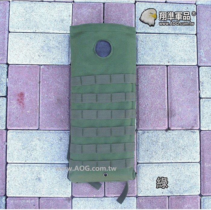 【翔準軍品AOG】模組水袋 + 內袋 (綠) 露營 登山 生存遊戲 戶外活動 周邊配件 P5011-2