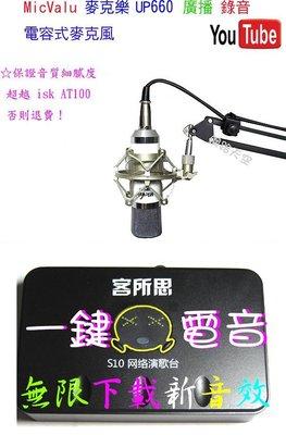 要買就買中振膜 非一般小振膜 收音更佳S10+電容麥克風UP660+ NB35支架送166音效補件