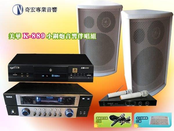美華K-889最新電腦卡拉伴唱機頂級配美國專業喇叭擴大機買再送麥克風KTV點歌大鍵盤