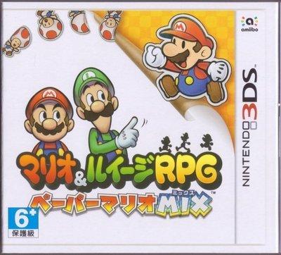N3DS - 瑪利歐與路易吉 RPG 紙片瑪利歐 MIX 亞日版[亞力士電玩]