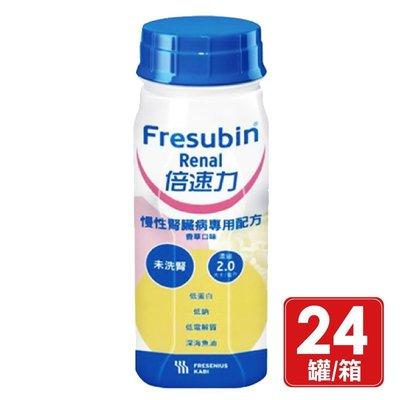 倍速力 慢性腎臟病(未洗腎) 專用配方-香草口味 200mlx24瓶/箱 專品藥局【2010118】