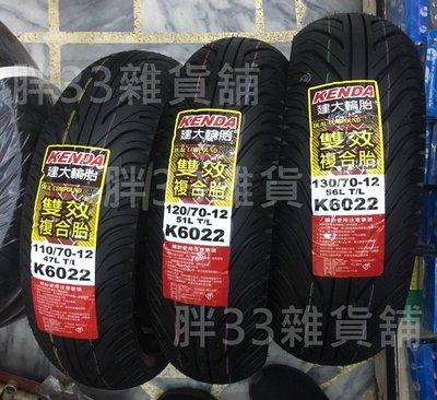 KENDA 建大輪胎 K6022 110/70-12 雙效複合胎 機車輪胎 蘆洲自取 12吋