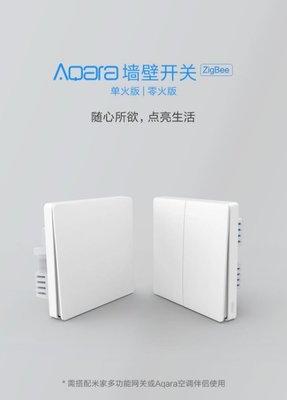 Aqara智能牆壁開關(單火線單鍵版)【官方正品】綠米智能牆壁開關
