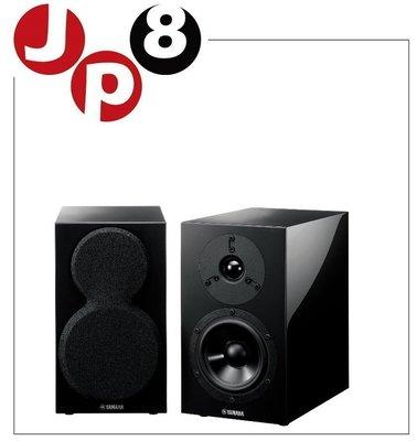 JP8日本現貨 Yamaha 〈NS-BP200〉被動式喇叭 下標前請問與答詢價