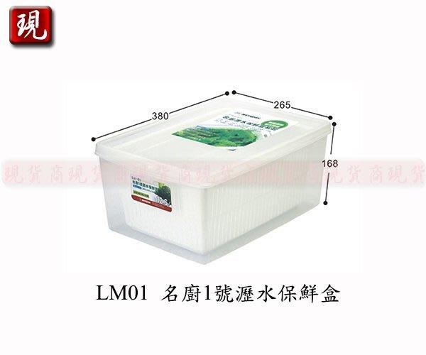 【現貨商】(滿千免運/非偏遠/山區{1件內}) 聯府LM01 名廚1號瀝水保鮮盒 /蔬菜水果保鮮適用