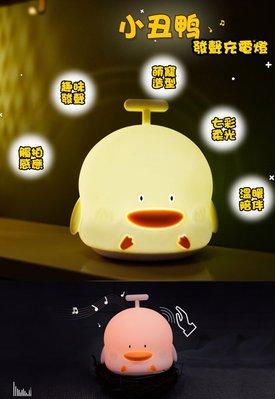 【小丑鴨紓壓觸控USB彩色小夜燈】 造型燈 LED七彩小夜燈鴨鴨充電小夜燈觸控變色燈USB充電燈DIY檯燈 生日 情人節