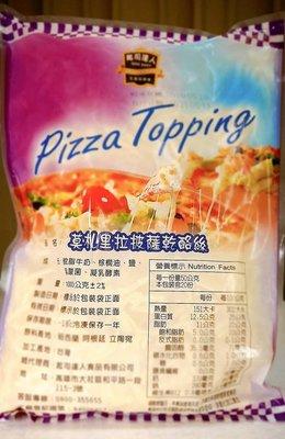 《百客巧商行》起司達人 Pizza Topping 莫札瑞拉披薩乾酪絲 1kg #單色 天然乳酪絲 超牽絲
