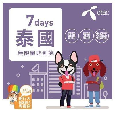 泰國網卡【7天4G不降速吃到飽】4G上網卡SIM卡免設定 隨插即用 無限流量 現貨寄出 送取卡針【MLDTH04】
