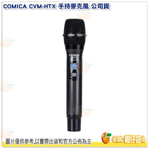 科嘜 COMICA CVM-HTX 手持麥克風 公司貨 MIC 無線 麥克風 適 WM200 WM300 錄影 收音