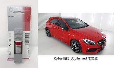 【歐馬力】現貨全新德製德國原裝進口MERCEDES-BENZ賓士 色號589 Jupite Red 木星紅補漆筆 點漆筆