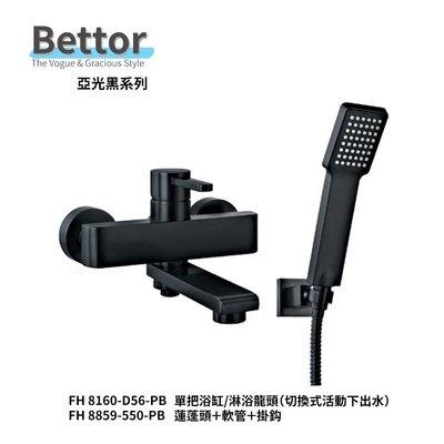 《振勝網》BETTOR 亞光黑 浴缸 淋浴龍頭 含蓮蓬頭組 / 切換式活動下出水 / FH8160-D56-PB