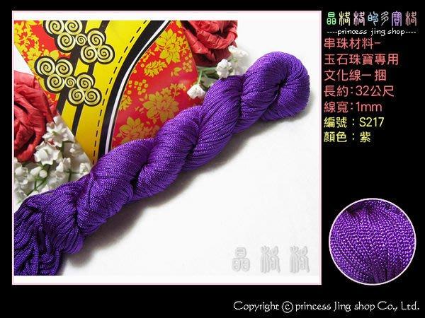 《晶格格的多寶格》串珠材料玉石珠寶手工藝專用-文化線#紫【S217】玉線/流蘇/中國結線