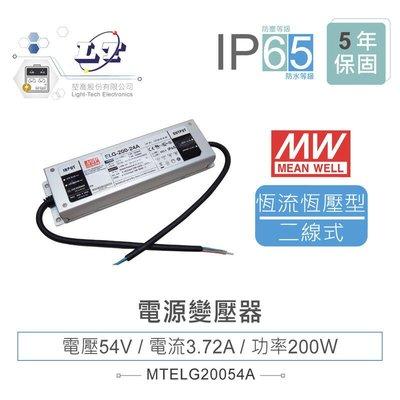 『堃邑』含稅價 MW明緯 54V/3.72A ELG-200-54A LED 照明專用 恆流+恆壓型 電源供應器 IP65