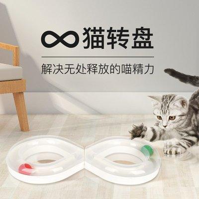 貓玩具貓咪轉盤互動室內軌道轉盤拼接逗貓玩具球用品~特價~汽配雜貨鋪