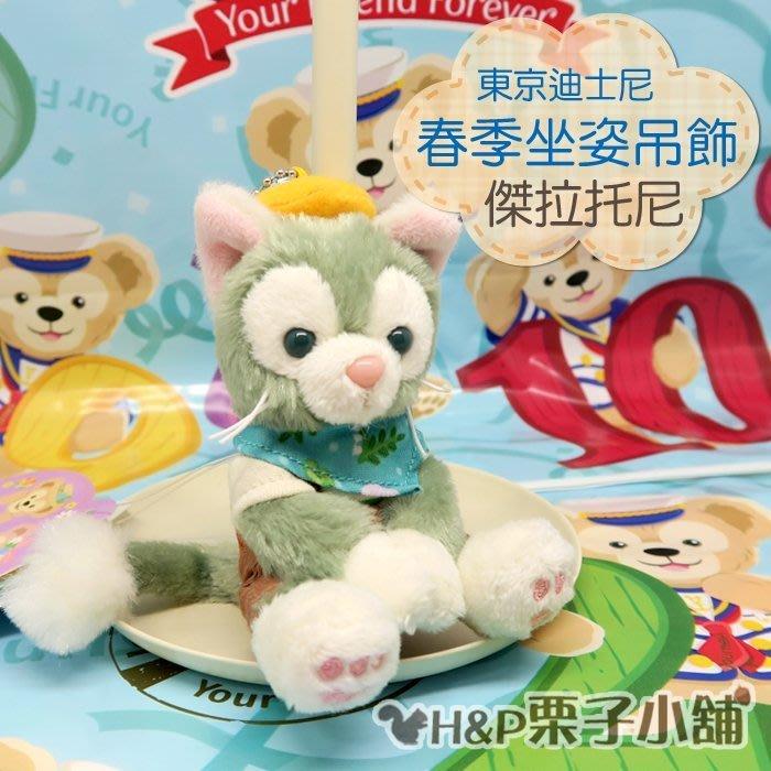[H&P栗子小舖]東京迪士尼春季巡航 Duffy 春季坐姿吊飾 Gelatoni傑拉托尼 珠鏈吊飾 包包吊飾 娃娃 現貨