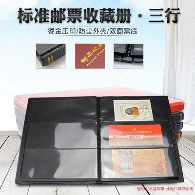 #硬幣收藏盒#郵票收藏冊#PCCB集郵冊郵票收藏保護冊熱壓郵冊固定頁郵票冊 空冊 全3行(滿200元以上發貨