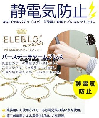 ✬Mei醬日本代購小舖✭ 日本製 ELEBLO 防靜電手環 生日石 誕生石 編織手環 手環 手飾 靜電去除 施華洛世奇