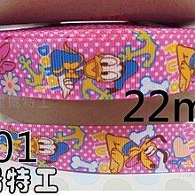 【飛揚特工】22mm 羅紋帶/緞帶/織帶  髮飾材料/DIY/手作 J901
