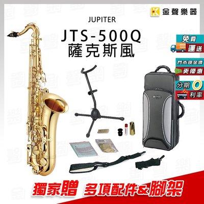 【金聲樂器】JUPITER JTS-500Q tenor 次中音 薩克斯風 贈 專用架 與 配件 jts 500q
